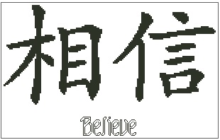 Believe - Chinese Symbol