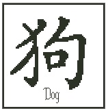 Dog Chinese Zodiac Symbol
