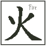 Fire - Chinese Elemental Symbol