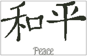 Peace - Chinese Symbol
