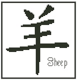 Sheep - Chinese Zodiac Symbol